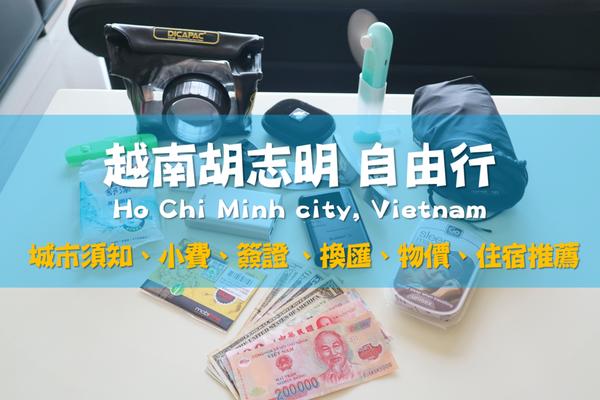 【越南|胡志明】2020 行前必讀!南越自由行 簽證.交通.換匯.小費.住宿推薦 + 必備清單一覽表